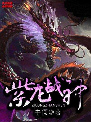紫龙战神-牛何