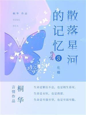 散落星河的记忆3:化蝶[精品]