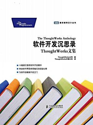 软件开发沉思录——ThoughtWorks文集