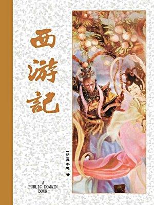 西游记(吴承恩)