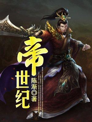 帝世纪-陈渐