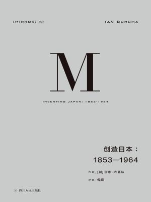 """创造日本:1853—1964(重新解读""""日本成为现在的日本""""的过程)[精品]"""