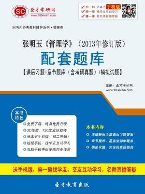 张明玉管理学(2013年修订版)配套题库