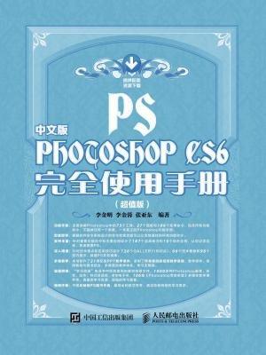 中文版Photoshop CS6完全使用手册