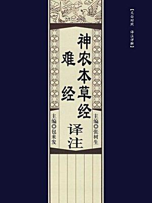 神农本草经译注·难经译注(中医古籍名著编译丛书)