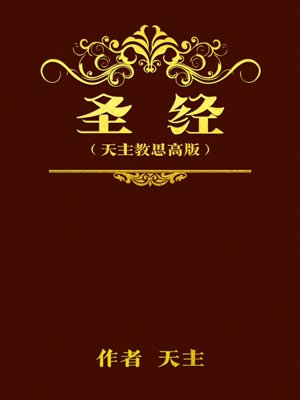 圣经(天主教思高版)