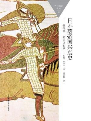 日不落帝国兴衰史——盎格鲁-撒克逊时期