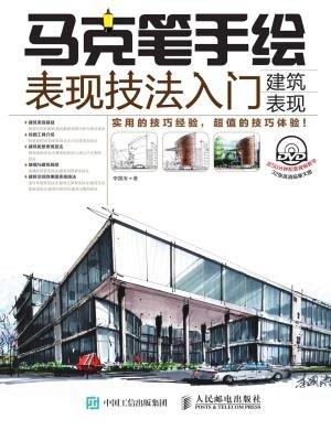 马克笔手绘表现技法入门:建筑表现-李国涛-设计