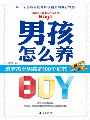男孩怎么养——培养杰出男孩的100个细节
