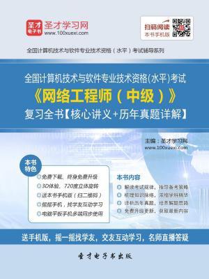 2016年11月全国计算机技术与软件专业技术资格(水平)考试网络工程师(中级)复习全书