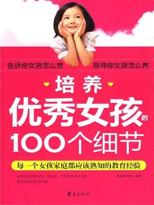 女孩怎么养——培养优秀女孩的100个细节