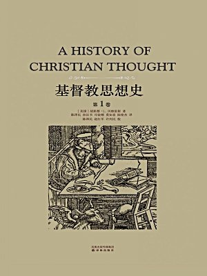 基督教思想史(第1卷)