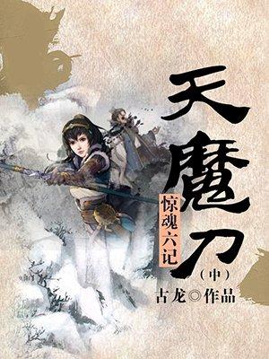 惊魂六记天魔刀(中)