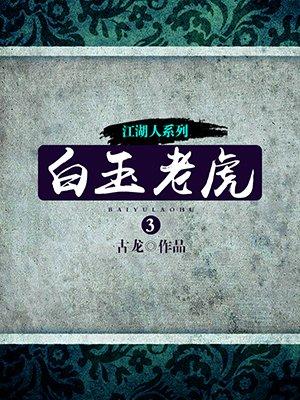 江湖人系列白玉老虎3