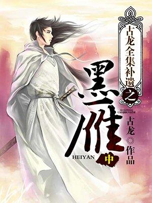 古龙全集作品补遗——黑雁(中)