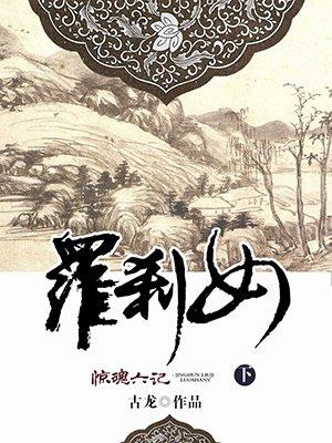 惊魂六记罗剎女(下)