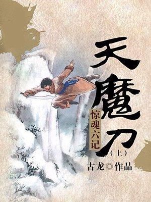惊魂六记天魔刀(上)