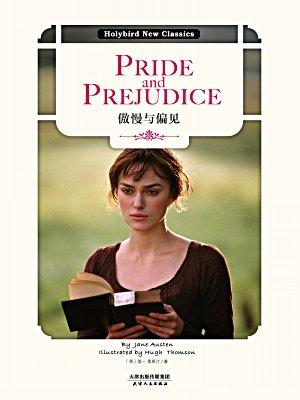 傲慢与偏见:PRIDE AND PREJUDICE(英文原版)