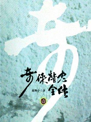 奇侠精忠全传1