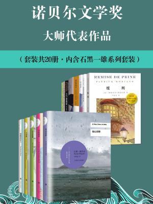 诺贝尔文学奖大师代表作品(套装共20册)