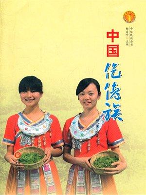 中国仡佬族(中华民族文化丛书)