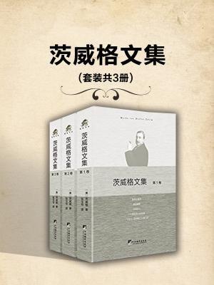 茨威格文集(套装共3册)[精品]