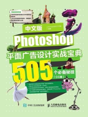 中文版Photoshop平面广告设计实战宝典:505个必备秘技(CC版)