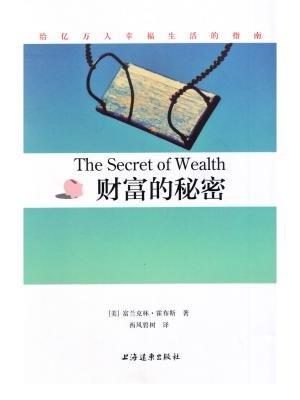 财富的秘密-[美]富兰克林·霍布斯著,西风碧树译