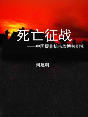 死亡征战:中国援非抗击埃博拉纪实