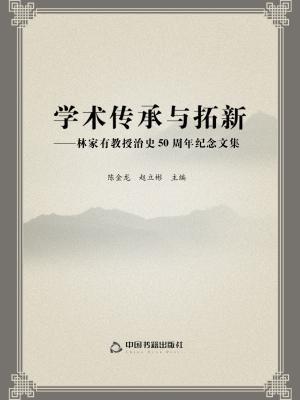学术传承与拓新——林家有教授治史50周年纪念文集