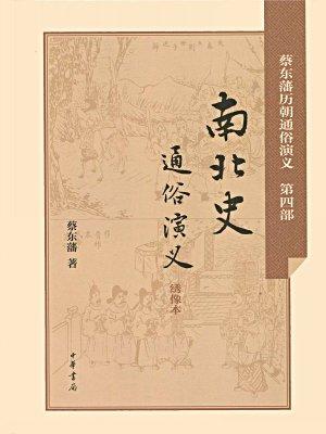 南北史通俗演义-蔡东藩著1