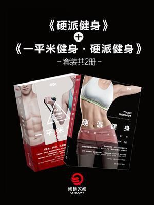 硬派健身+一平米硬派健身[精品]