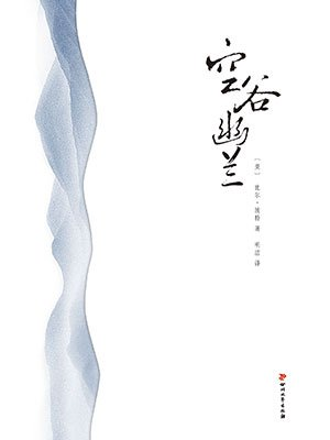 空谷幽兰-〔美〕比尔·波特[精品]