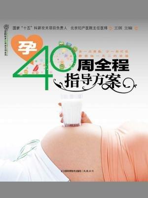 孕40周全程指导方案