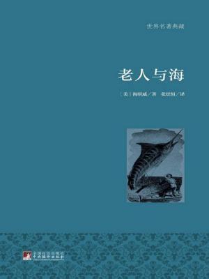 老人与海(名家全译·著名翻译家张炽恒权威译作·国际大师插图)