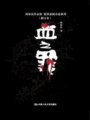 血之罪(何家弘作品集·犯罪悬疑小说系列(修订本)