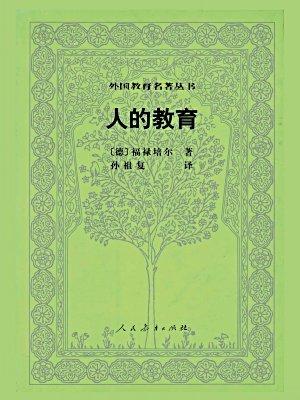 人的教育(外国教育名著丛书)