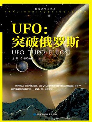 UFO:突破俄罗斯