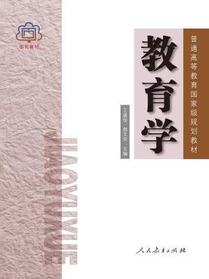 教育学-王道俊,郭文安[精品]