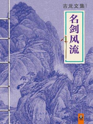古龙文集·名剑风流