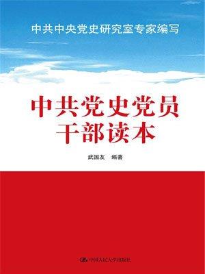中共党史党员干部读本
