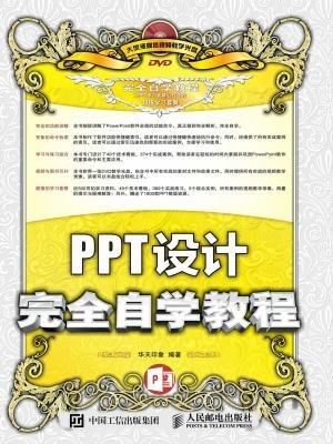 PPT设计完全自学教程