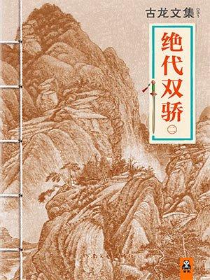 古龙文集·绝代双骄(二)