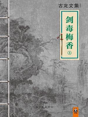 古龙文集·剑毒梅香一