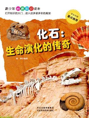 化石:生命演化的传奇