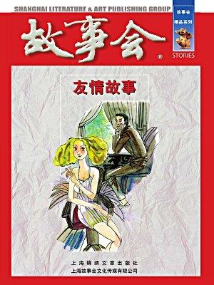故事会5元精品丛书:友情故事