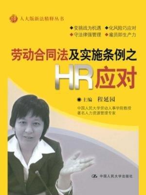 劳动合同法及实施条例之HR应对