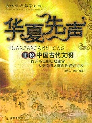 华夏先声:正说中国古代文明