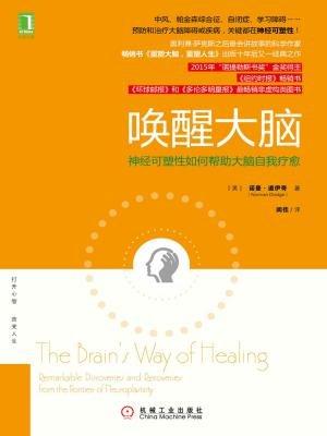 唤醒大脑:神经可塑性如何帮助大脑自我疗愈