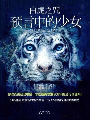 白虎之咒:预言中的少女